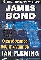 James Bond: Ο κατάσκοπος που μ' αγάπησε