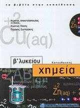 Χημεία Β΄ λυκείου θετικής κατεύθυνσης