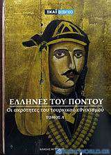 Έλληνες του Πόντου