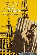 Μάρα: Η κυρία της Βιέννης