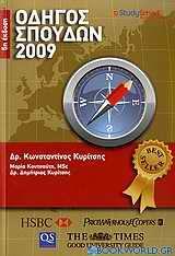 Οδηγός σπουδών 2009