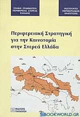 Περιφερειακή στρατηγική για την καινοτομία στην Στερεά Ελλάδα