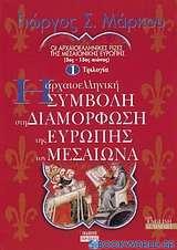 Η αρχαιοελληνική συμβολή στη διαμόρφωση της Ευρώπης τον Μεσαίωνα