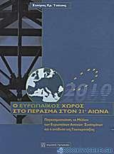 Ο ευρωπαϊκός χώρος στο πέρασμα στον 21ο αιώνα