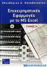 Επιχειρηματικές εφαρμογές με το MS Excel