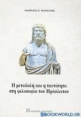 Η μεταβολή και η ταυτότητα στη φιλοσοφία του Ηράκλειτου