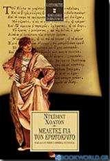 Μελέτες για τον Ερωτόκριτο και άλλα νεοελληνικά κείμενα