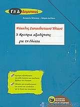Φάκελος εκπαιδευτικού υλικού Γ΄ και Δ΄ δημοτικού