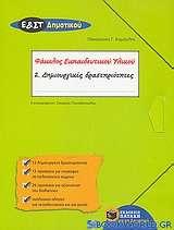 Φάκελος εκπαιδευτικού υλικού Ε΄ και ΣΤ΄ δημοτικού