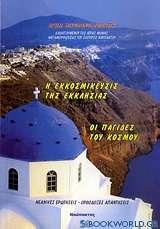 Η εκκοσμίκευσις της Εκκλησίας. Οι παγίδες του κόσμου