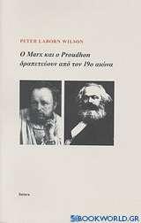 Ο Marx και ο Proudhon δραπετεύουν από τον 19ο αιώνα