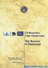 Τα Βαλκάνια στην προϊστορία