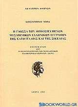 Η γλώσσα των δημοσιευμένων μεσαιωνικών ελληνικών εγγράφων της κάτω Ιταλίας και της Σικελίας