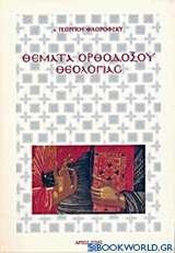 Θέματα ορθοδόξου θεολογίας