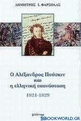 Ο Αλέξανδρος Πούσκιν και η ελληνική επανάσταση 1821-1829