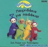 Παιχνιδάκια για παιδάκια