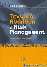 Τεχνική ανάλυση και Risk Management