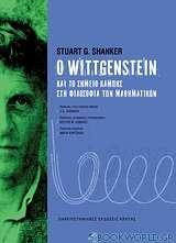 Ο Wittgenstein και το σημείο καμπής στη φιλοσοφία των μαθηματικών