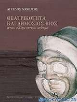Θεατρικότητα και δημόσιος βίος στον ελληνιστικό κόσμο