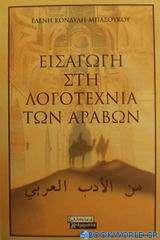 Εισαγωγή στη λογοτεχνία των Αράβων