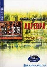 Άλγεβρα Β΄ ενιαίου λυκείου