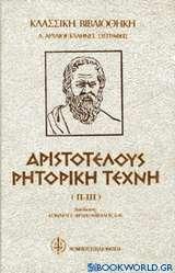 Αριστοτέλους ρητορική τέχνη