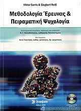 Μεθοδολογία έρευνας και πειραματική ψυχολογία