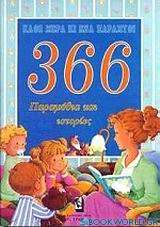 366 παραμύθια και ιστορίες