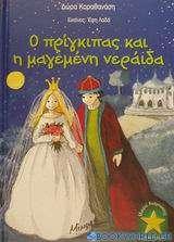 Ο πρίγκιπας και η μαγεμένη νεράιδα