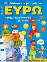 Μαθαίνω να μετρώ σε ευρώ