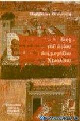 Βίος του Αγίου και Μεγάλου Νικολάου