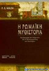 Η ρωμαϊκή μυθιστορία