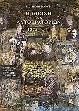 Η εποχή των αυτοκρατοριών 1875-1914