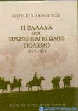 Η Ελλάδα στον πρώτο παγκόσμιο πόλεμο 1917-1918