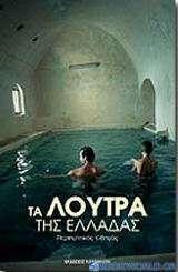 Τα λουτρά της Ελλάδας