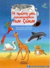 Η πρώτη μου εγκυκλοπαίδεια των ζώων