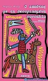 Ο ιππότης με τη σκουριασμένη πανοπλία