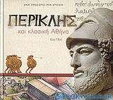 Περικλής και κλασική Αθήνα