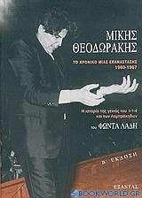 Μίκης Θεοδωράκης το χρονικό μιας επανάστασης 1960-1967