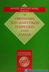 Η οικονομία των μαιευτικών υπηρεσιών στην Ελλάδα