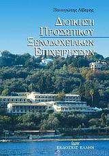 Διοίκηση προσωπικού ξενοδοχειακών επιχειρήσεων