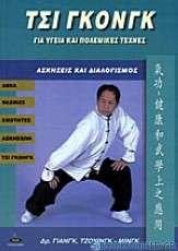 Τσι γκονγκ για υγεία και πολεμικές τέχνες