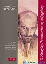 Ο Ζαχαρίας Παπαντωνίου ως πεζογράφος