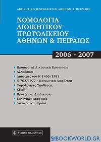 Νομολογία Διοικητικού Πρωτοδικείου Αθηνών και Πειραιώς, 2006 - 2007