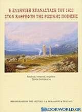 Η ελληνική επανάσταση του 1821 στον καθρέφτη της ρωσικής ποίησης