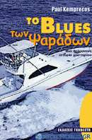 Το blues των ψαράδων