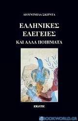 Ελληνικές ελεγείες