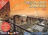 Thessaloniki - Chalkidiki