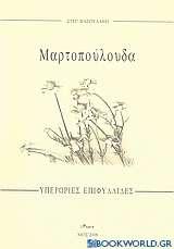 Μαρτοπούλουδα