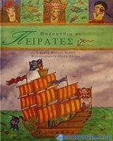 Παραμύθια με πειρατές